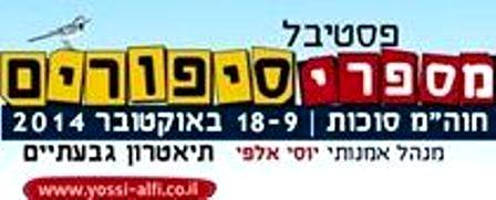 הפסטיבל הגדול של סיפורי ישראל ייפתח במעמד נשיאי המדינה