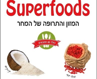 ��� �-Superfoods ������ ������ ������ �-21.11 �������� �������