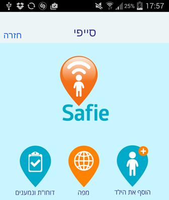 סייפי אפליקציה חדשה חכמה ומתקדמת מאתרת את המיקום המדויק של ילדך