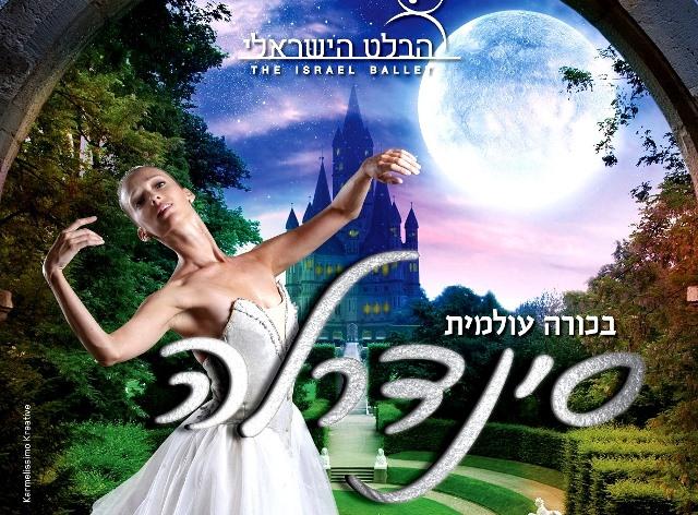 הבלט הישראלי בהפקה מקורית וחדשה לכל המשפחה,