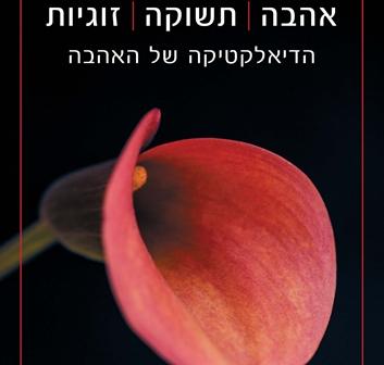 אהבה תשוקה זוגיות, ספר מרתק מאת אושרת קוטלר