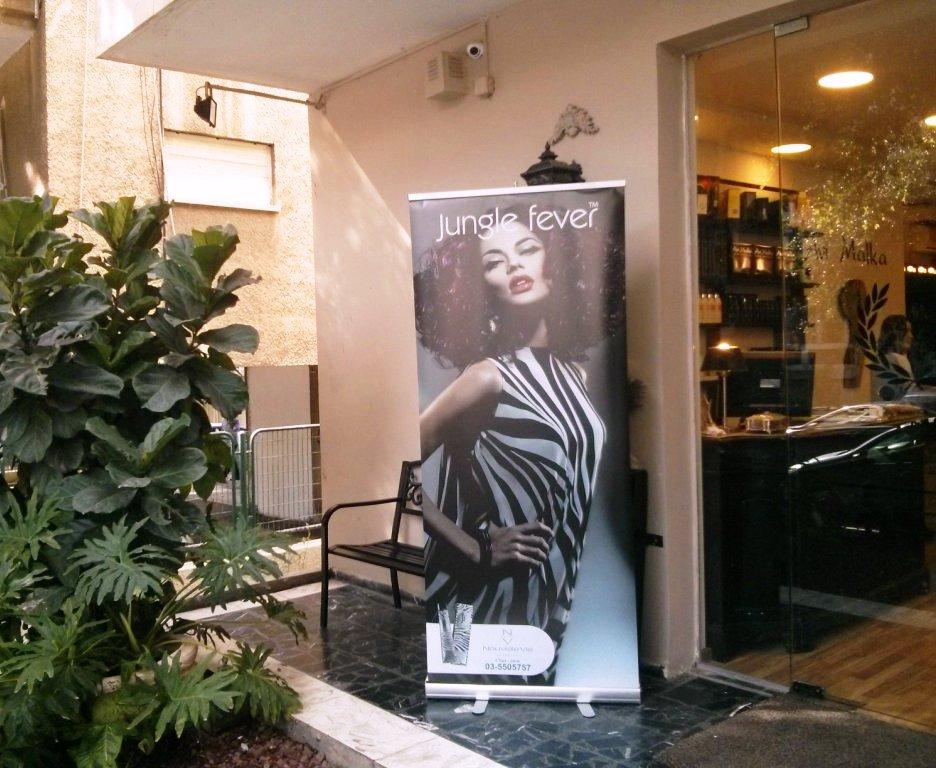 Jungle Fever - השקת הסידרה החדשה של צבעי השיער של ג'ויה