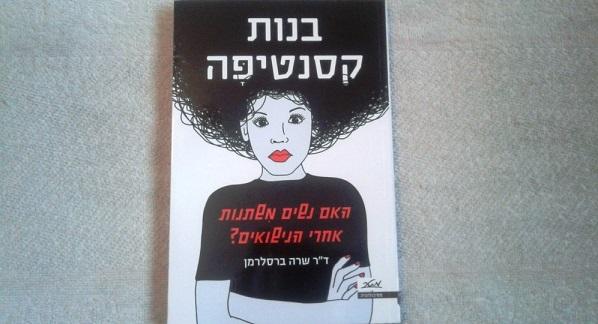 המלצה על הספר 'בנות קְסַנְטִיפָּה', מאת ד