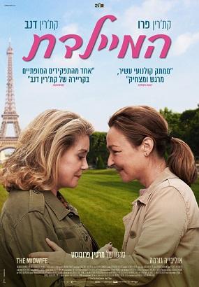 המיילדת - סרט מרגש עם שתיים מבכירות הקולנוע הצרפתי: קת'רין דנב וקת'רין פרו