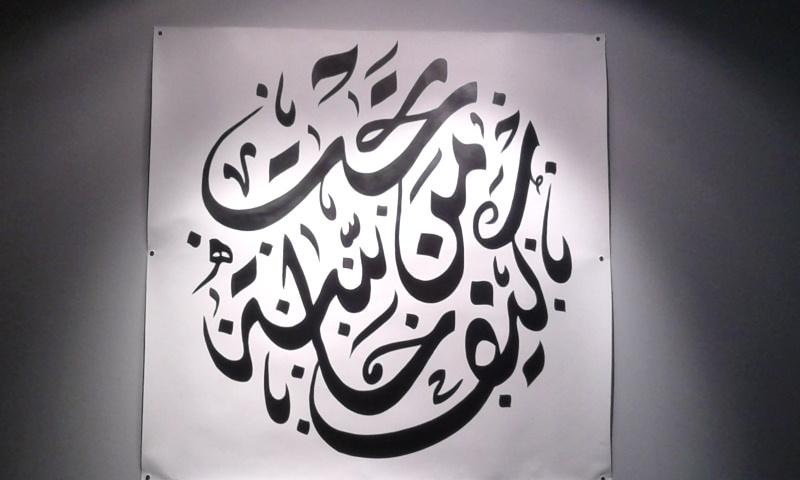 תערוכות חדשות במוזיאון לאמנות האסלאם, ירושלים