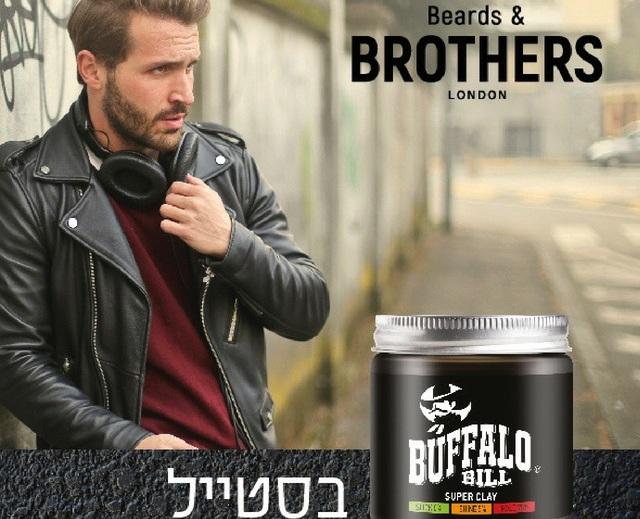 Beards&Brothers מוצרי שיער לגברים מבית חיים שיר